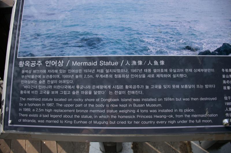 The Princess Hwangok Mermaid story.  Photo © by Laura Raymond.