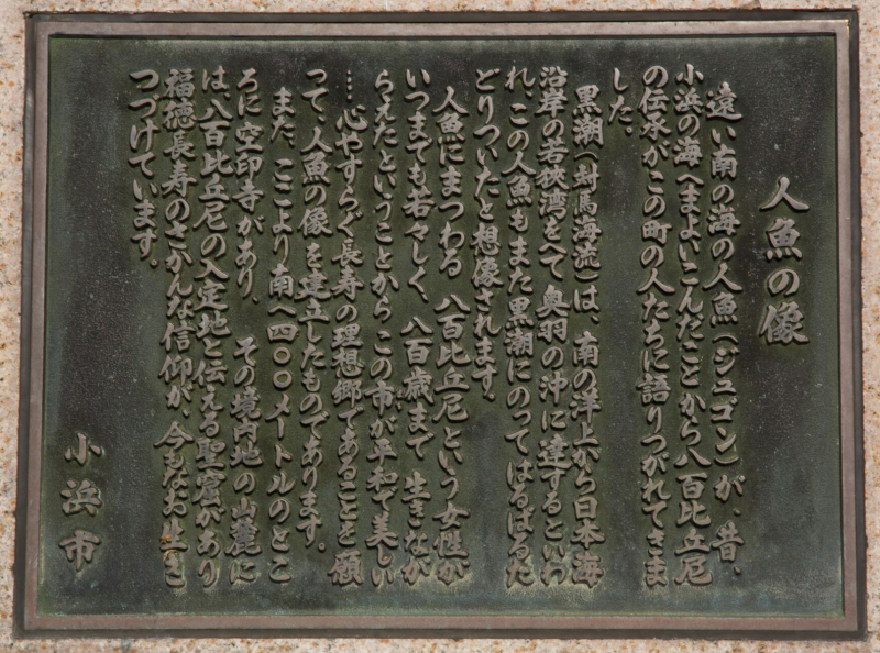 Inscription by the mermaids at Obama Beach in Japan.  Photo © Emily Ann Mahon.